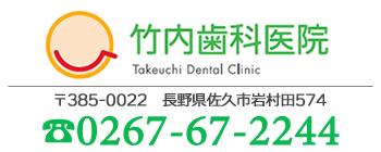 竹内歯科医院 〒385-0022 長野県佐久市岩村田574 電話0267-67-2244